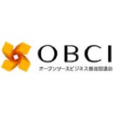 オープンソースビジネス推進協議会(OBCI)