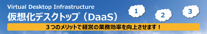 Virtual Desktop Infrastructure:仮想化デスクトップ (DaaS)