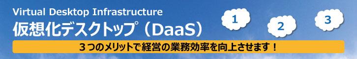 Virtual Desktop Infrastructure:仮想化デスクトップ (DaaS)