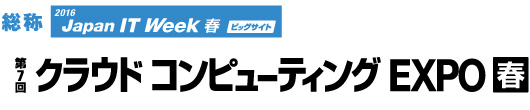 第7回クラウドコンピューティングEXPO 春