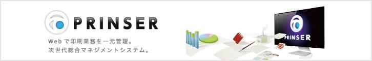 印刷業向け次世代統合マネジメントシステム「PRINSER」